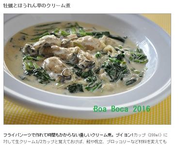 http://boaboca.jugem.jp/